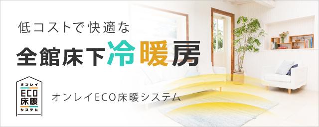 すオンレイECO床暖システム